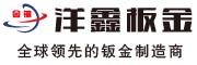 洋鑫博傲钣金制造有限公司