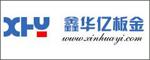 河北省香河县鑫华亿板金厂