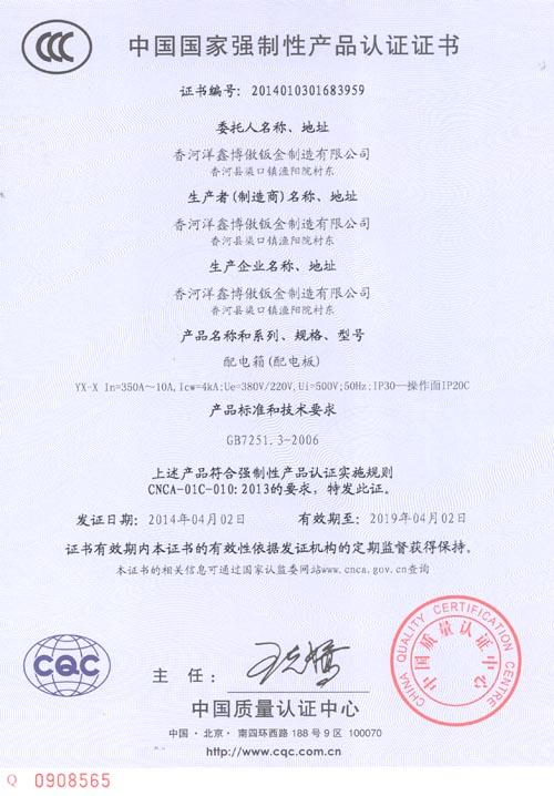 3C认证(配电箱)