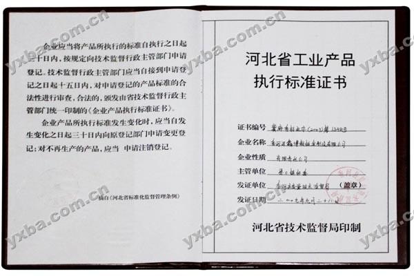 河北省工业产品执行标准证书