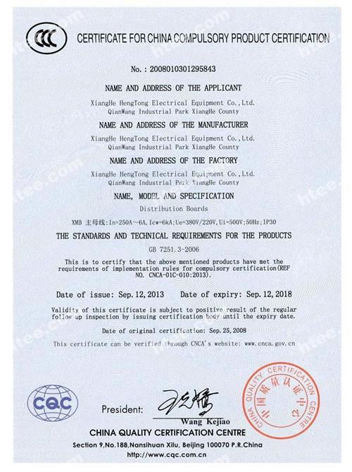 3C认证证书(配电箱)(英文)