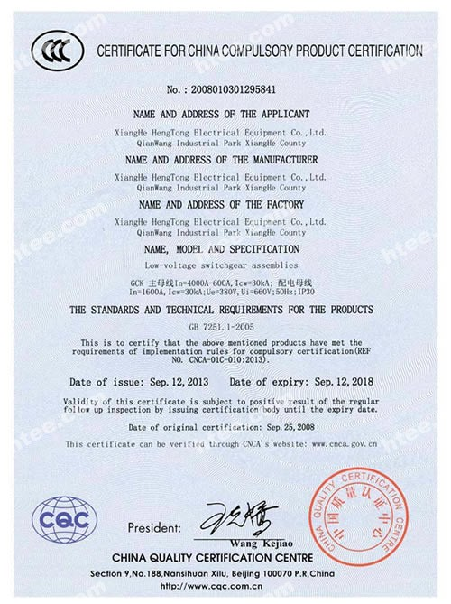 3C认证证书(交流低压配电柜)(英文)