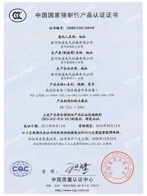 3C认证证书(低压配电柜)(中文)