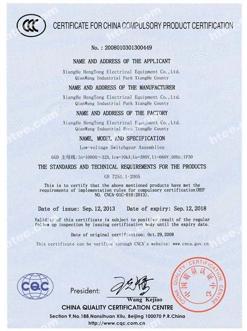 3C认证证书(低压配电柜)(英文)