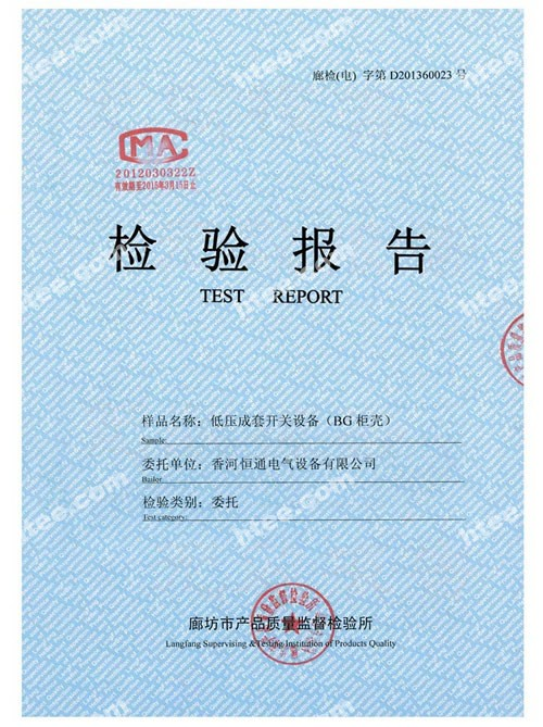 检验报告(低压成套开关设备)