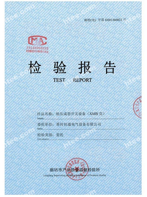 检验报告证书(低压成套开关设备)XMB壳