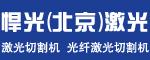 北京悍光激光切割机|北京激光切割机