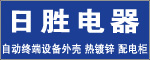 香河日胜配电柜|香河配电柜|香河配电箱|自动中端设备外壳