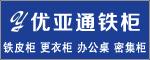 北京优亚通铁柜|北京文件柜