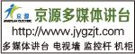 香河京源多媒体讲台|香河多媒体讲台