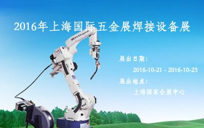 2016年上海国际五金展磨具磨料展览