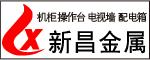 香河新昌机柜 香河监控操作台 监控电视墙