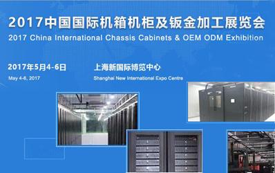 2017年中国国际机箱机柜及钣金加工展览会