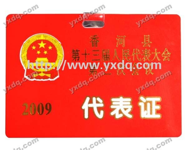 香河县第十三届人民代表大会第三次会议