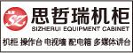 北京思哲机柜|北京监控操作台|北京拼接监控电视墙