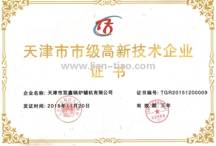 天津市级高新技术企业证书