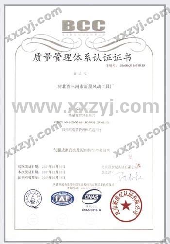 质量管理体系论证证书(中文)