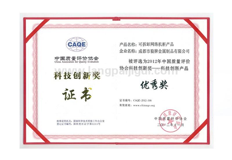 科技创新奖证书